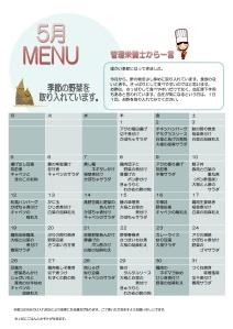 らふぁみーゆ通信2014 5月