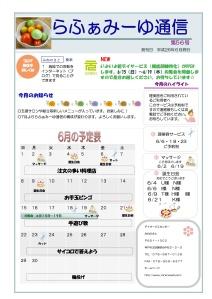 Lafamille通信201406差し替え1