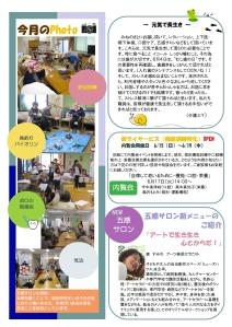 Lafamille通信201406差し替え4