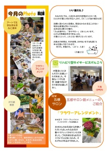Lafamille通信2014074