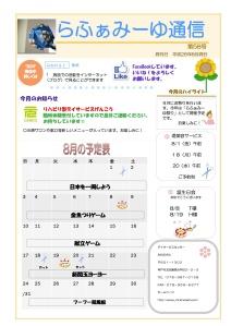 LaFamille通信2014081