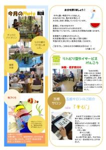 LaFamille通信2014082