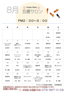 LaFamille通信201408五感