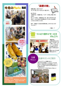 Lafamille通信2014092