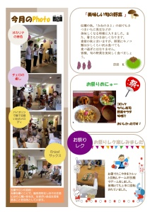 Lafamille通信2014104
