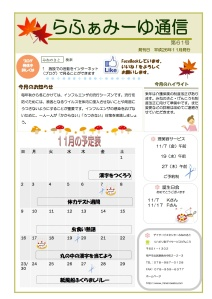 Lafamille通信2014111