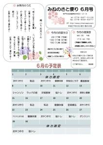 みねのさと便り2015.6-1