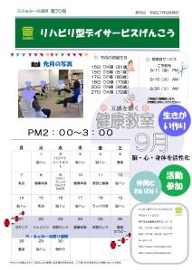 らふぁみーゆ通信2014 9月2