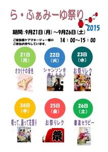 らふぁみーゆ通信2014 9月3