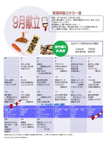 らふぁみーゆ通信2014 9月4