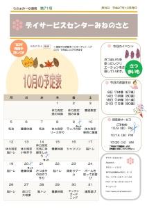 らふぁみーゆ通信2015.10月1