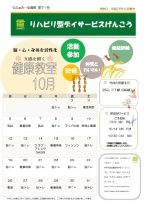 らふぁみーゆ通信2015.10月3