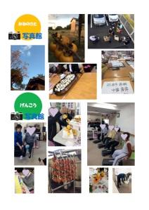 らふぁみーゆ通信2014 11月2