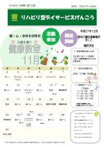 らふぁみーゆ通信2014 11月3