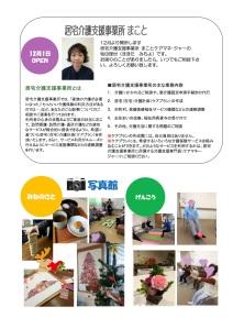 らふぁみーゆ通信2014 12月2