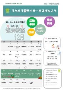 らふぁみーゆ通信2014 12月3