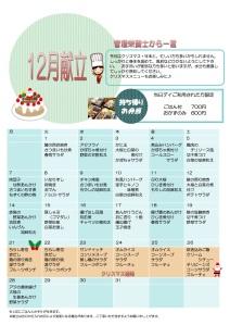 らふぁみーゆ通信2014 12月4