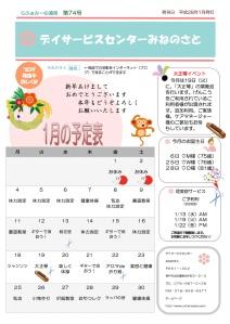 らふぁみーゆ通信2016 1月1