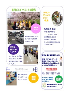 lafamille201605月2
