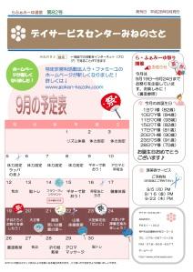 らふぁみーゆ通信9月号1