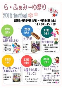 らふぁみーゆ通信9月号2