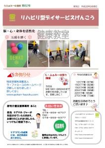 らふぁみーゆ通信9月号3